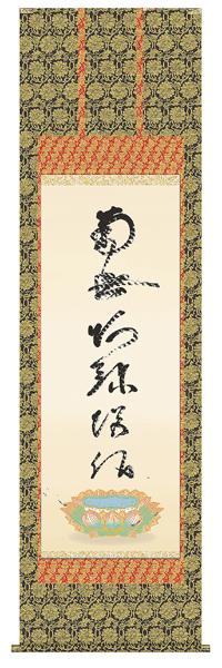 掛け軸 虎斑の名号(復刻)  蓮如上人 掛軸 全国送料無料 【smtb-k】【ky】