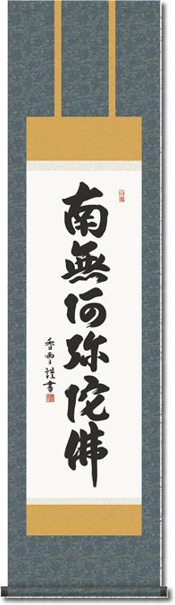 掛け軸 六字名号 南無阿弥陀仏 斉藤香雪/掛軸 特別価格商品 送料無料