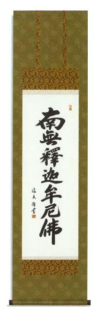 中田逸夫 釈迦名号 曹洞宗・臨済宗・禅宗/掛け軸 掛軸 特別価格商品 送料無料