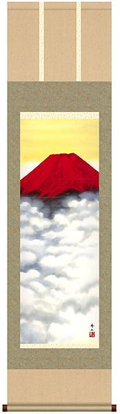 掛け軸 赤富士 鈴村 秀山 掛軸 特別価格商品 送料無料