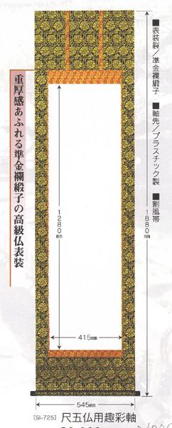 掛け軸 自分の書を遺す 白抜趣彩軸 尺五仏用趣彩軸 高級仏表装 掛軸 書道具 表装