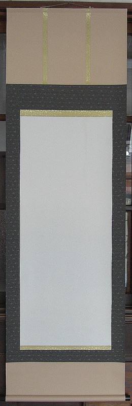 掛け軸 自分の書を遺す 白抜趣彩軸 尺五縦趣彩軸 三段表装仕立て 掛軸 書道具 表装