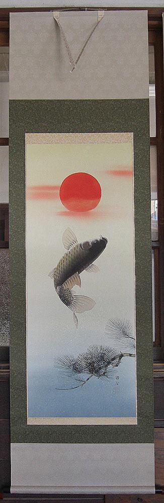 掛け軸 旭 飛鯉 美術名典掲載作家 日本最大級の品揃え 推奨 星野国光 ky 全国送料無料 掛軸 smtb-k 送料無料