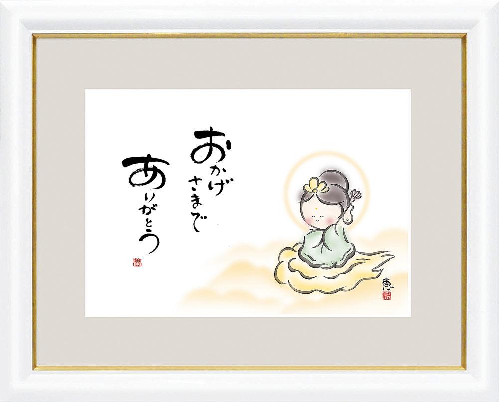 額 恵風(けいふう)安藤 寛(あんどう ひろし) しあわせカノン おかげさまで ありがとう 絵画