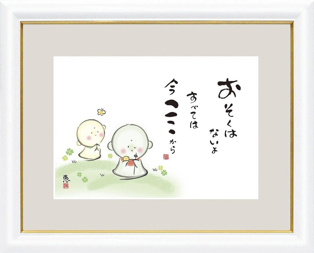 額 恵風(けいふう)安藤 寛(あんどう ひろし) しあわせ地蔵 おそくはないよ すべては 今ここから 絵画