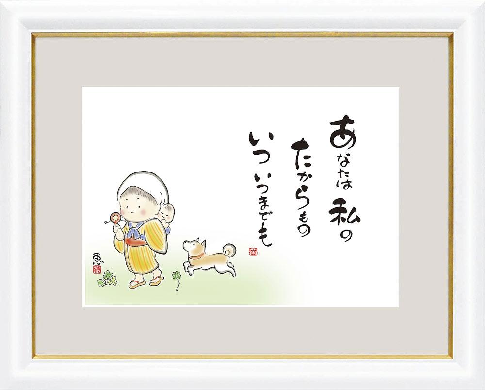 額 恵風(けいふう)安藤 寛(あんどう ひろし) しあわせ童子 あなたは私の宝もの いついつまでも 絵画