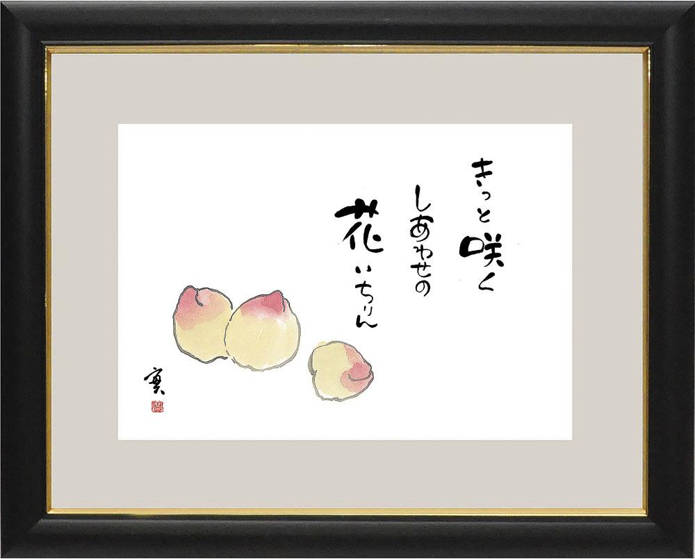 額 趣味画 安藤實 「きっと咲く しあわせの花いちりん」桃 絵画