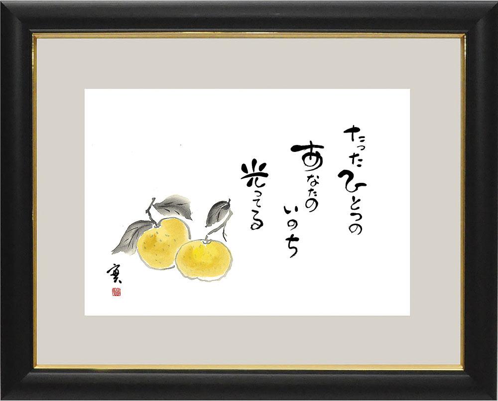 額 趣味画 安藤實 「たったひとつの あなたのいのち 光っている」蜜柑 絵画