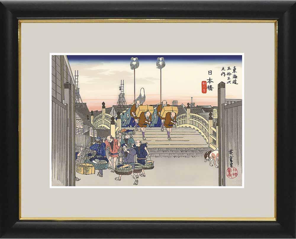 額 和の雅び 伝統の趣 歌川広重 日本橋 朝之景(東海道五十三次) 浮世絵 絵画