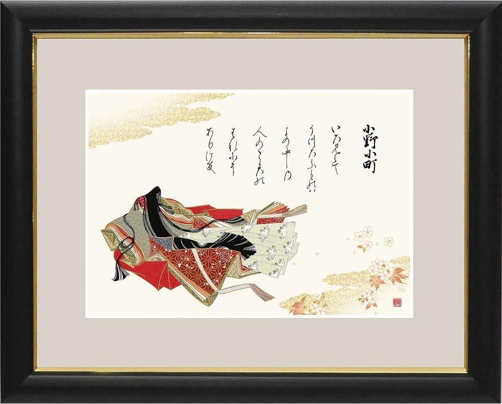 額 和の雅び 伝統の趣 佐竹本三十六歌仙 歌仙画 小野小町 絵画
