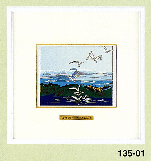 海の調べ 池田 満寿夫 レリーフ 彫刻 絵画 パネル