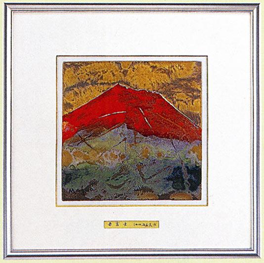 送料無料 五彩の富士山 赤富士 大 池田 満寿夫 レリーフ 彫刻 絵画 パネル