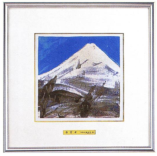 送料無料 五彩の富士山 白富士 大 池田 満寿夫 レリーフ 彫刻 絵画 パネル