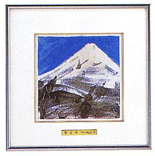 送料無料 五彩の富士山 白富士 小 池田 満寿夫 レリーフ 彫刻 絵画 パネル