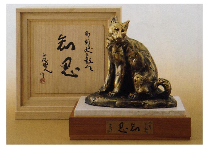 日本彫刻界の最高峰 文化勲章授章 北村西望 作品 知恩(戌) 床の間 銅像 送料無料