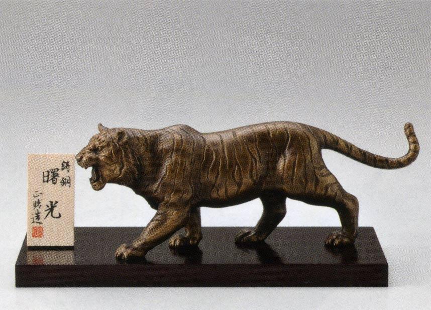送料無料 曙光 寅 彫刻 銅像 雑貨 置物 美術 トラ