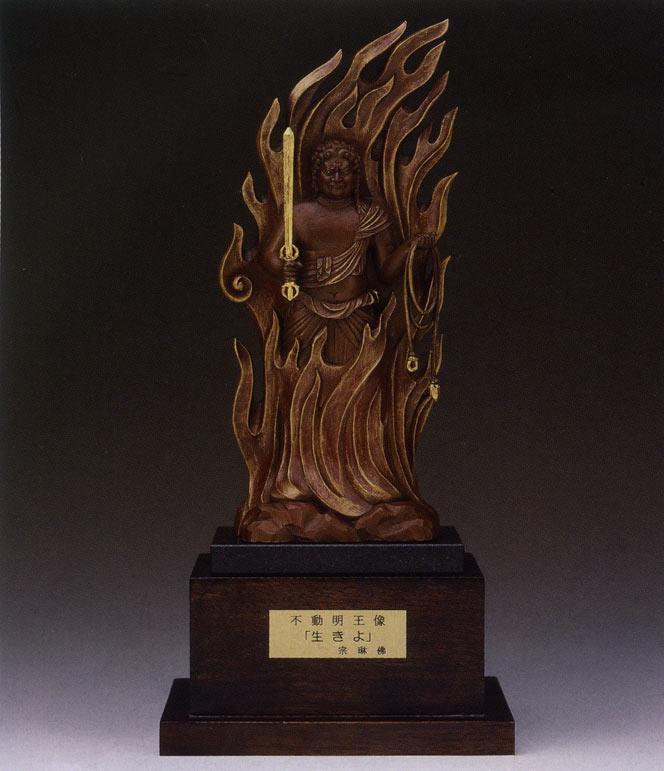 宗琳仏所 原型 彫刻 銅像 雑貨 置物 美術 仏像 送料無料 不動明王像 生きよ 彫刻 銅像 雑貨 置物 美術 床の間