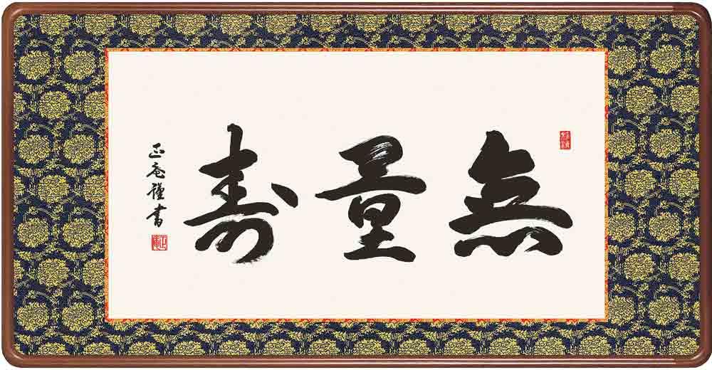 欄間額 無量寿/黒田正庵 日本画 和額 全国送料無料【smtb-k】【ky】