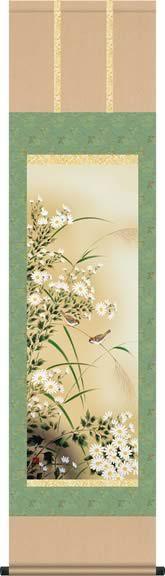 送料無料 激安特価品 掛軸 掛け軸 緒方葉水 菊花に雀 定価
