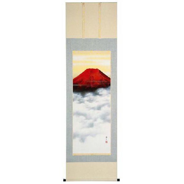 掛軸 赤富士 西森湧光 号 九万円 掛け軸 尺五立 全国送料無料 【smtb-k】【ky】