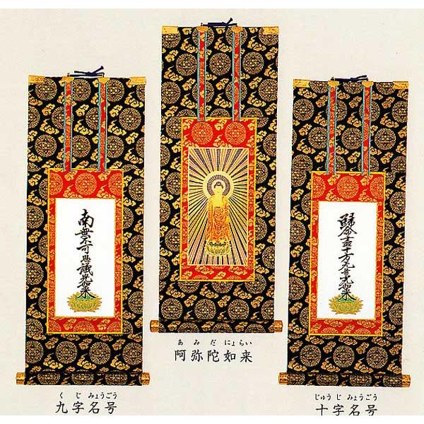 掛け軸 浄土真宗大谷派(東本願寺)単品 150代 仏壇用掛軸 掛軸