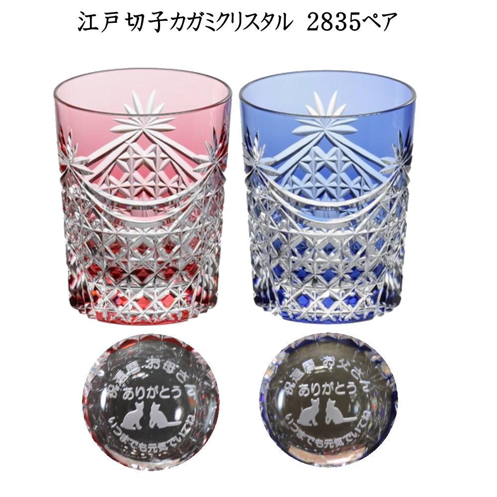 結婚祝い 名入れ江戸切子グラスカガミクリスタルペアロックグラス2835 両親へのプレゼント結婚記念品結婚式の両親への贈り物退職祝い卒団記念品