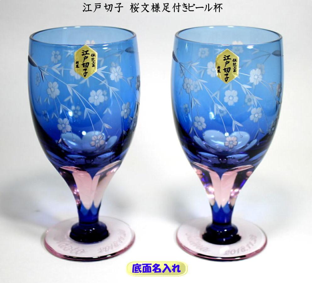 名入れ江戸切子グラス桜文様足付ビール杯ペアセットM-64-2BP 結婚祝い 退職祝い 両親贈呈ギフト 卒団記念品 先生への記念品 卒業記念品
