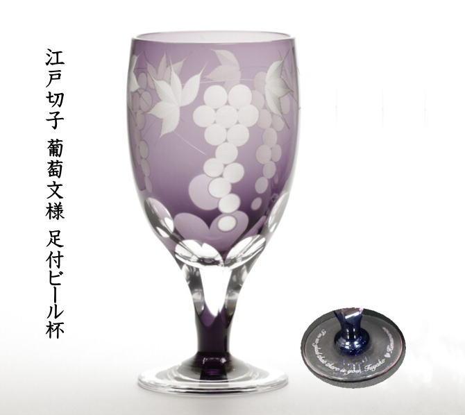 素敵な紫の江戸切子ビールグラスに名前メッセージ記念日を彫刻します 退職記念品古稀の贈り物にもおすすめです 古希祝 安値 おしゃれ 誕生日祝い退職祝い卒団記念品先生へのプレゼント 名前入り江戸切子グラス葡萄文様足付ビール杯M-62-V 古希のプレゼント