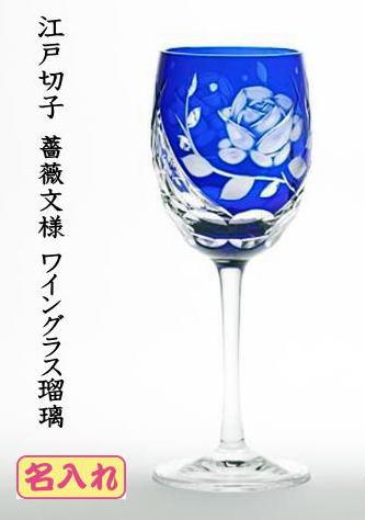 伝統工芸の素敵な薔薇のデザインの江戸切子ワイングラスに名前メッセージ記念日を彫刻します!退職祝卒団記念品内祝いお返し誕生日プレゼントにもおすすめです! 名入り江戸切子グラス薔薇文様ワイングラス青 退職祝い誕生日プレゼント 卒団記念品 成人式のお祝い 卒業記念品