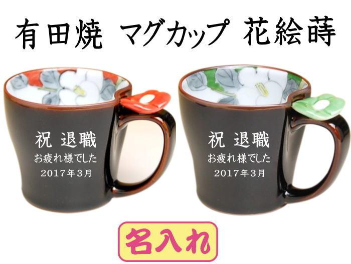 名入れマグカップ有田焼花絵蒔ペア 金婚式のお祝い退職祝い卒団記念品結婚式の両親への記念品結婚記念品