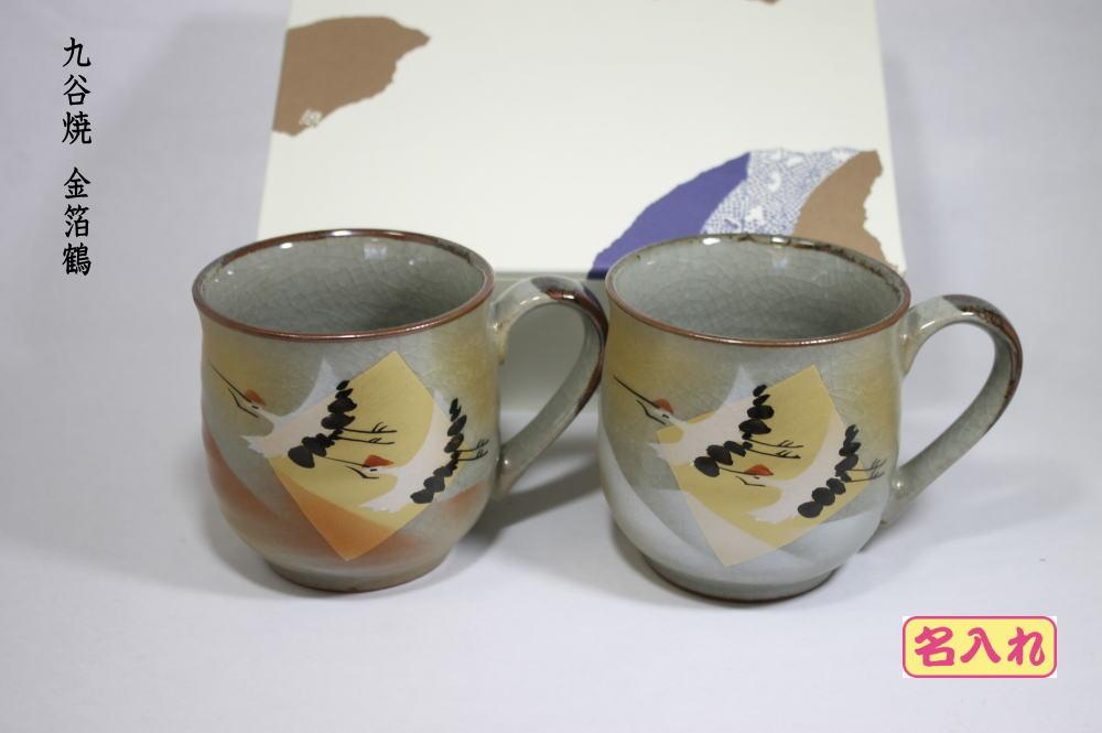 名入りマグカップ 九谷焼金箔鶴ペア 金婚式のお祝い両親への贈り物退職記念品古希祝い米寿祝退職祝い還暦祝古希祝喜寿祝