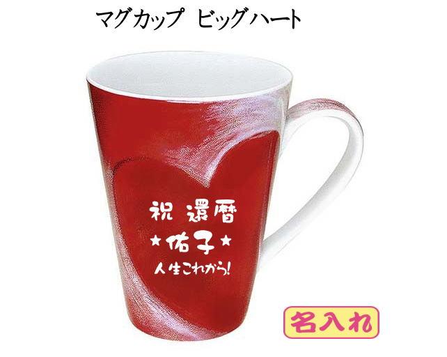 ハートのデザインの素敵な赤いマグカップです ◇限定Special Price 本日の目玉 ハートの中に名前メッセージ記念日を彫刻します 還暦の記念品や誕生日プレゼント退職祝におすすめです 還暦祝い 名入れマグカップ ビッグハートマグ赤 卒業記念品 還暦のプレゼント 誕生日プレゼント 古希祝喜寿祝米寿祝 メッセージ入りマグカップ