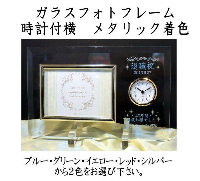 ロゴ名入れ時計付きガラスフォトフレーム横メタリック着色(2色)キシマ 退職記念品 周年記念品 卒団記念品先生への記念品卒業記念品