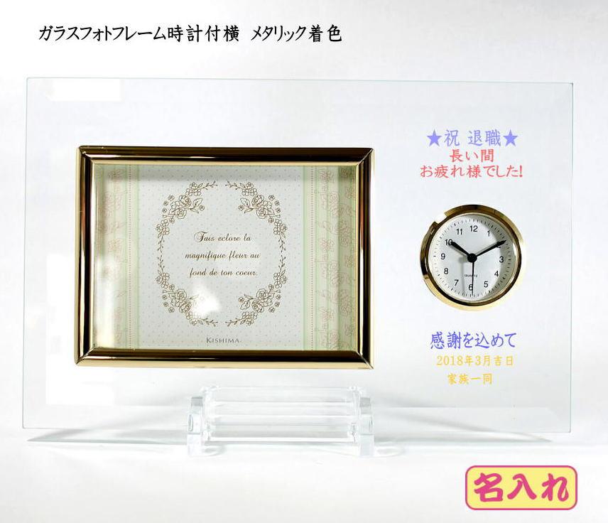 ロゴ名入れ時計付きガラスフォトフレーム横キシマ メタリック着色(2色) 退職記念品 周年記念品 卒団記念品先生への記念品卒業記念品