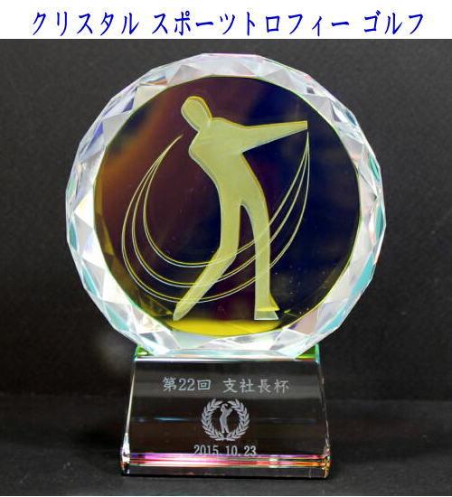 クリスタルスポーツトロフィーゴルフ大 ゴルフコンペ記念品表彰楯退職記念品卒団記念品先生への記念品卒業記念品