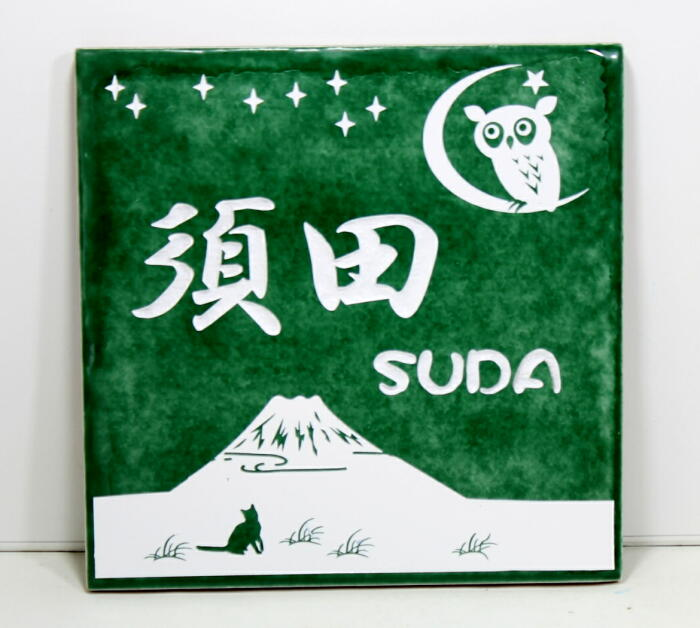 タイル表札 スペインタイル 15cm ふくろうと富士山 送料無料 素敵な表札 おしゃれな表札 新築祝 結婚祝い タイル表札