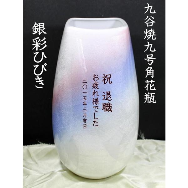 名前入り九谷焼9号角花瓶 銀彩ひびき 開店祝い開業祝い退職祝い還暦古希喜寿傘寿米寿のお祝い