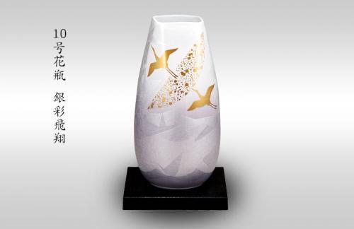 新築祝い 九谷焼10号花瓶 銀彩飛翔 開店祝い金婚式開業祝い結婚祝結婚式の記念品古希祝喜寿祝傘寿祝米寿祝