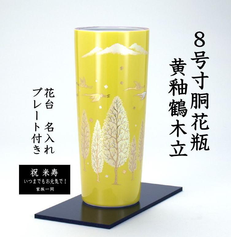 米寿祝傘寿祝 九谷焼8号寸胴花瓶 黄釉鶴木立 (花台付)紫 新築祝い開店祝い開業祝い