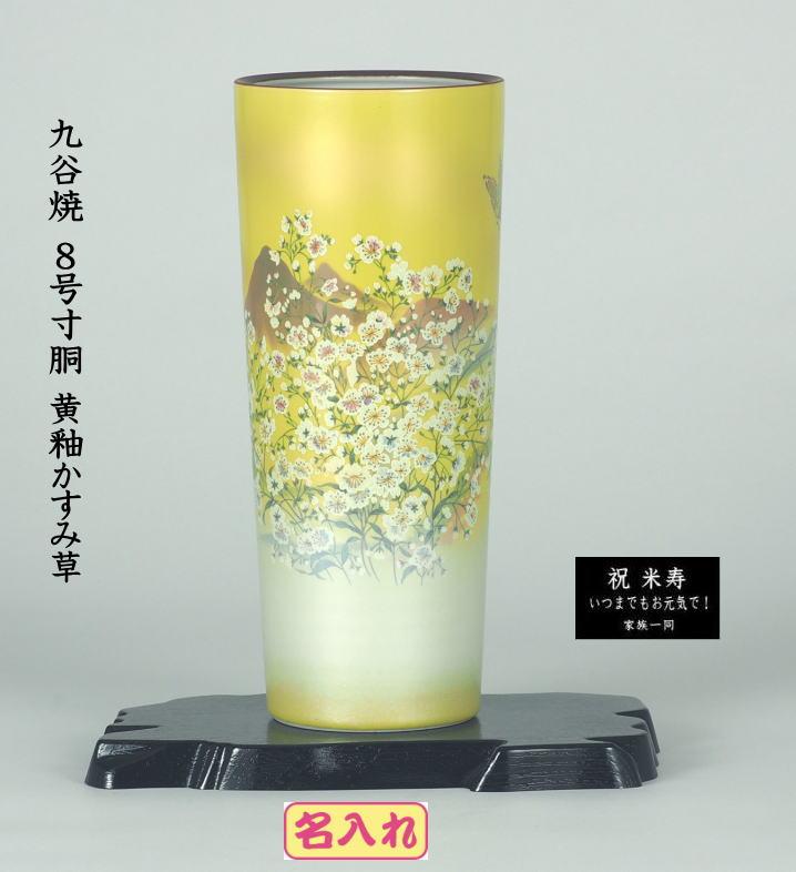 米寿祝傘寿祝 名入れ花瓶九谷焼8号寸胴黄釉かすみ草  (花台付)新築祝い開店祝い開業祝い