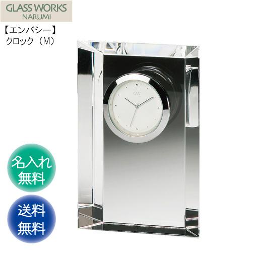 名入れ代込み ナルミ NARUMI 【エンバシー クロック(M) 13cm】 GLASS WORKS 内祝い 名入れ 時計 置時計 置き時計 ギフト プレゼント 贈答 記念
