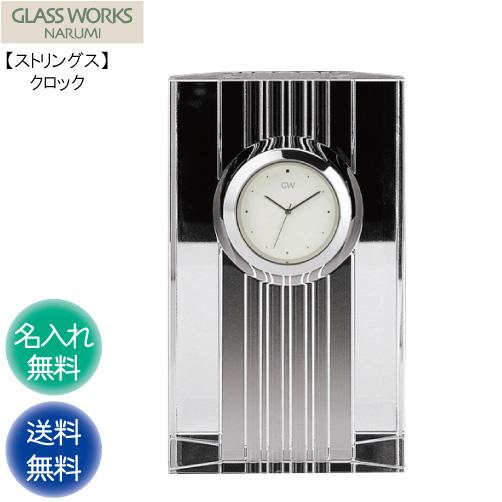 名入れ代込み ナルミ NARUMI 【ストリングス クロック 15cm】 GLASS WORKS 内祝い 名入れ 時計 置時計 置き時計 ギフト プレゼント 贈答 記念