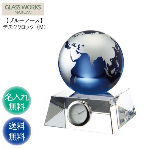 名入れ代込み ナルミ NARUMI 【ブルーアース デスククロック(M) 11cm】GLASS WORKS 内祝い 名入れ 時計 置時計 置き時計 ギフト プレゼント 贈答 記念