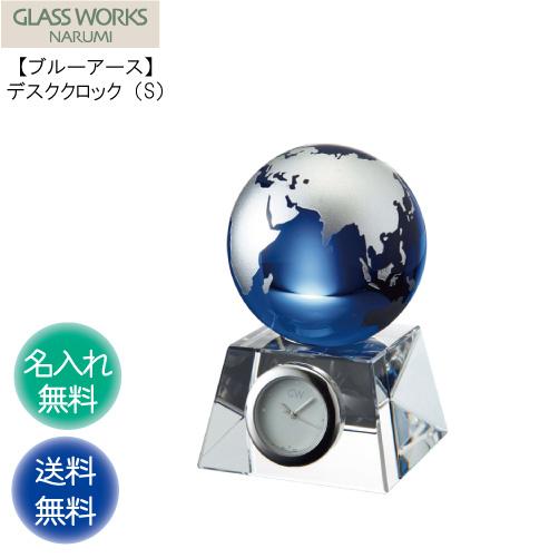 名入れ代込み ナルミ NARUMI 【ブルーアース デスククロック(S) 9.5cm】GLASS WORKS 内祝い 名入れ 時計 置時計 置き時計 ギフト プレゼント 贈答 記念