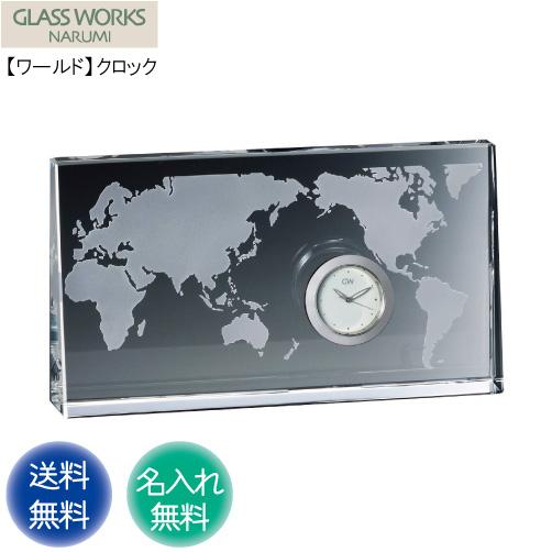 名入れ代込み ナルミ NARUMI 【ワールド クロック 10cm】GLASS WORKS 内祝い 名入れ 時計 置時計 置き時計 ギフト プレゼント 贈答 記念