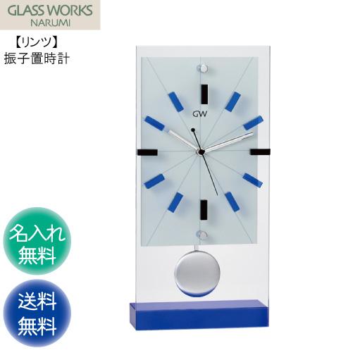 名入れ代込み ナルミ NARUMI 【リンツ 振子置時計 35cm】 GLASS WORKS 内祝い 名入れ 時計 置時計 置き時計 ギフト プレゼント 贈答 記念