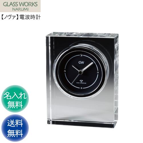名入れ代込み ナルミ NARUMI 【ノヴァ 電波時計】 GLASS WORKS 内祝い 名入れ 時計 置時計 置き時計 ギフト プレゼント 贈答 記念