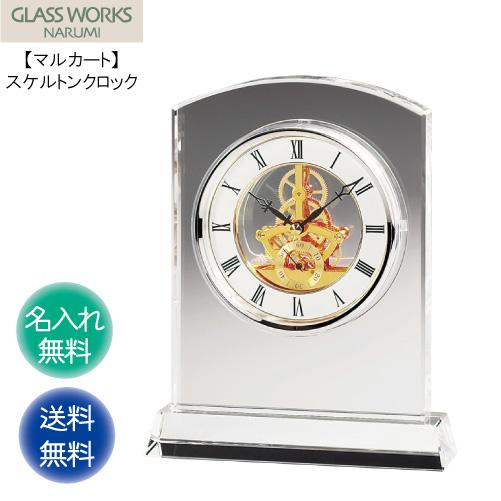 名入れ代込み ナルミ NARUMI 【マルカート スケルトンクロック 23cm】 GLASS WORKS 内祝い 名入れ 時計 置時計 置き時計 ギフト プレゼント 贈答 記念