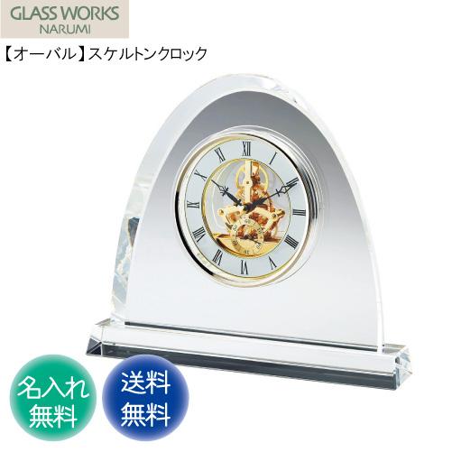 名入れ代込み ナルミ NARUMI 【オーバル スケルトンクロック 24cm】 GLASS WORKS 内祝い 名入れ 時計 置時計 置き時計 ギフト プレゼント 贈答 記念