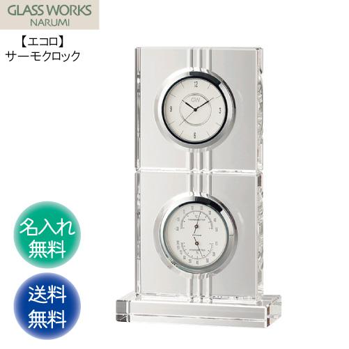 名入れ代込み ナルミ NARUMI 【エコロ サーモクロック(D) 20cm】 GLASS WORKS 内祝い 名入れ 時計 置時計 置き時計 ギフト プレゼント 贈答 記念